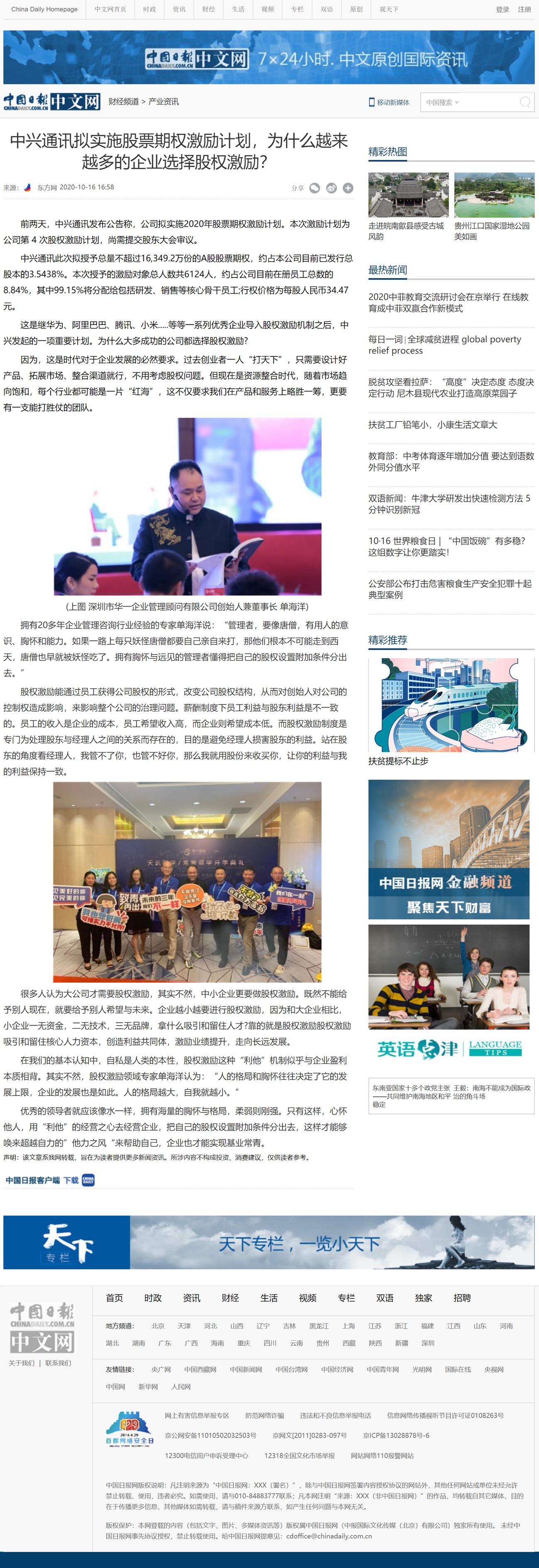 中国日报发布丨中兴通讯拟实施股票期权激励计划,为什么越来越多的企业选择股权激励?