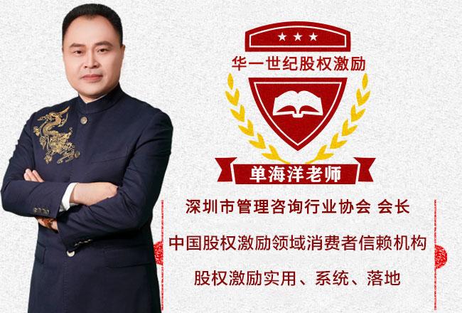 中国股权激励研究院院长单海洋老师