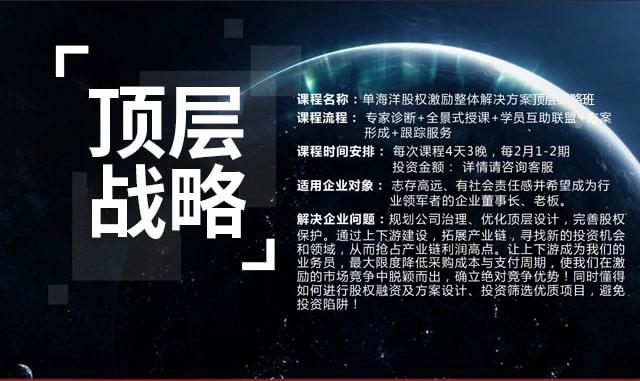 华一世纪股权激励整体解决方案领袖智慧班