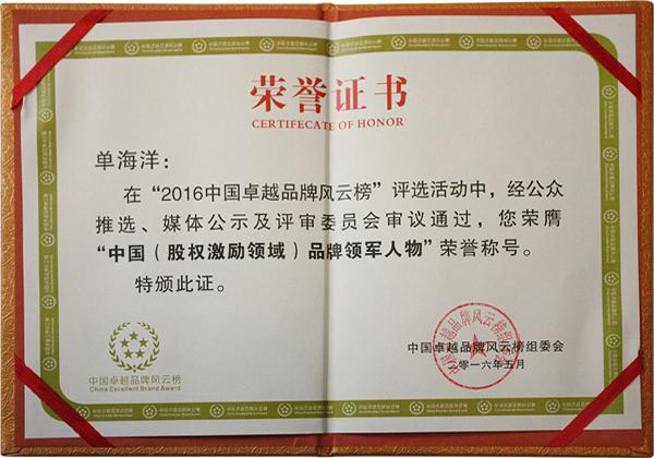 中国(股权激励领域)品牌领军人物单海洋