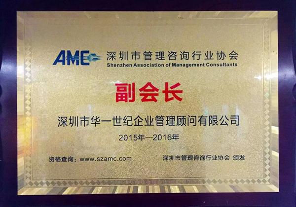 深圳市管理咨詢行業協會副會長