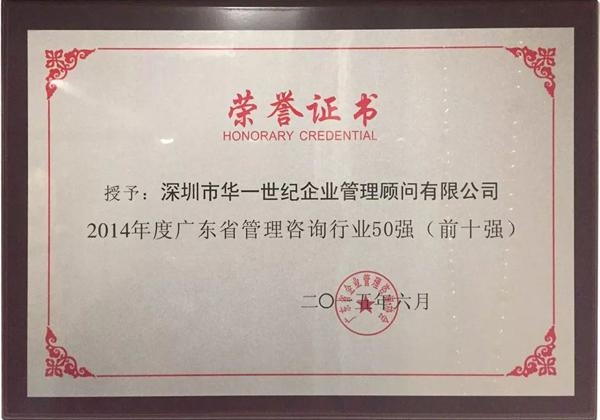 2014年度廣東省管理咨詢行業50強(前十強)