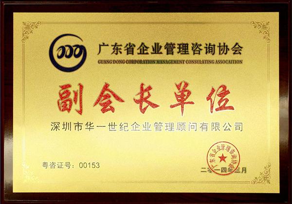 广东省企业管理咨询协会副会长单位