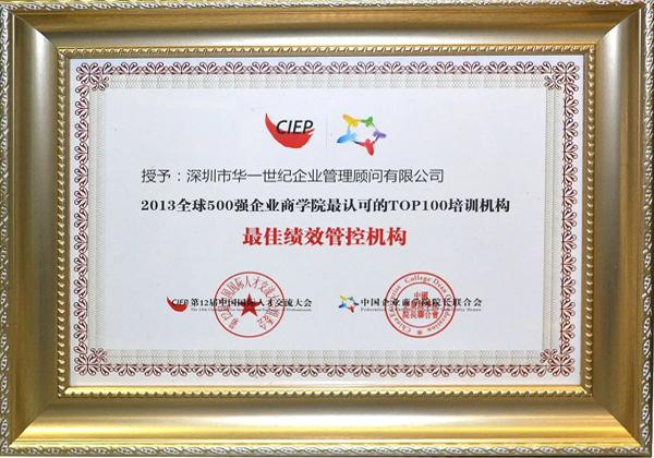 2013全球500强企业商学院最认可的TOP100培训机构