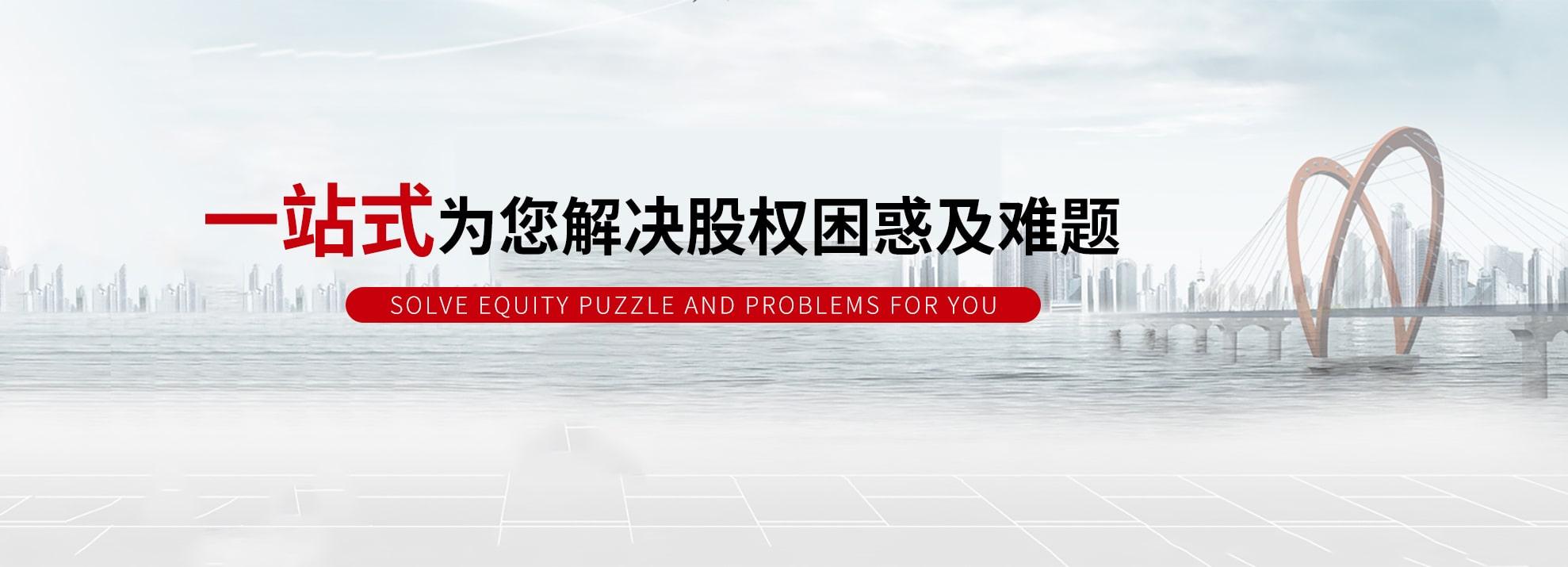 股权激励标准制定者一站式为您解决所有困惑难题